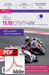 PDF Теле-Спутник номер 5 (259)