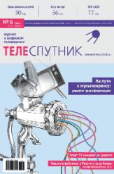 Теле-Спутник номер 6 (260)