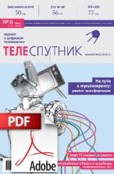 PDF Теле-Спутник номер 6 (260)