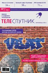 Теле-Спутник номер 7 (261)