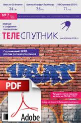 PDF Теле-Спутник номер 7 (261)
