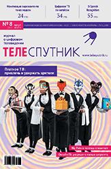 Теле-Спутник номер 8 (262)