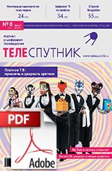 PDF Теле-Спутник номер 8 (262)