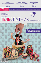 Теле-Спутник номер 9 (263)