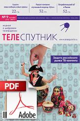 PDF Теле-Спутник номер 9 (263)