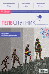 Теле-Спутник номер 10 (264)
