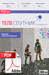 PDF Теле-Спутник номер 10 (264)