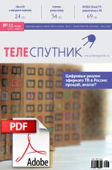 PDF Теле-Спутник номер 11 (265)