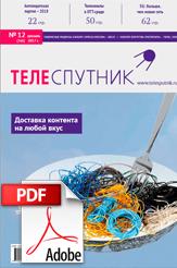 PDF Теле-Спутник номер 12 (266)