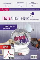 PDF Теле-Спутник номер 01 (267)