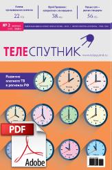 PDF Теле-Спутник номер 02 (268)