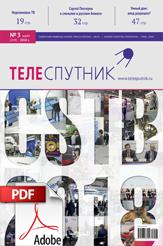 PDF Теле-Спутник номер 03 (269)