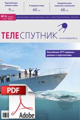 PDF Теле-Спутник номер 04 (270)