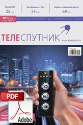 PDF Теле-Спутник номер 05 (271)