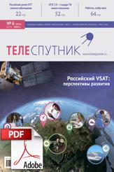 PDF Теле-Спутник номер 06 (272)