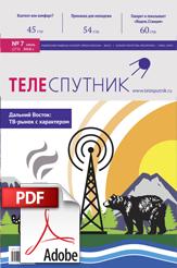 PDF Теле-Спутник номер 07 (273)