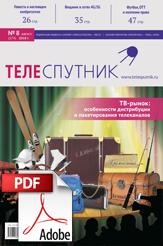 PDF Теле-Спутник номер 08 (274)