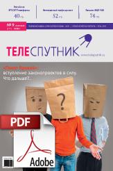 PDF Теле-Спутник номер 09 (275)