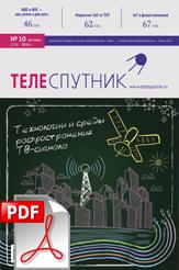 PDF Теле-Спутник номер 10 (276)